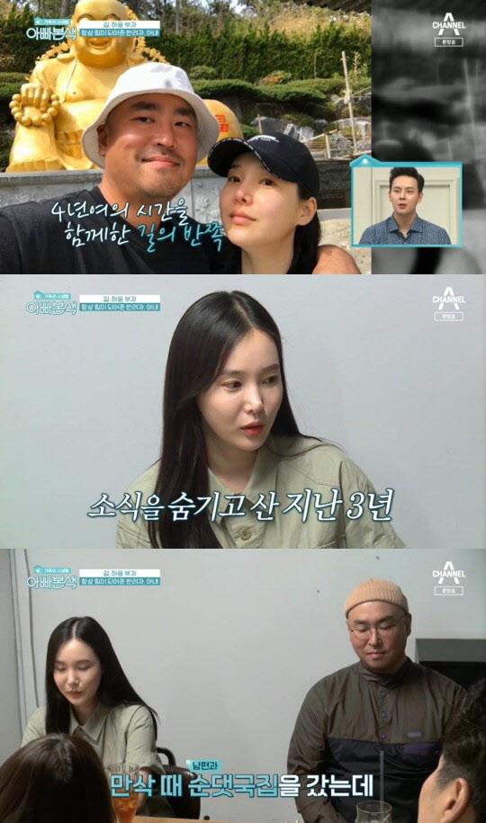"""길, 아내 공개 """"10살 차이.. 순박한 친구"""""""