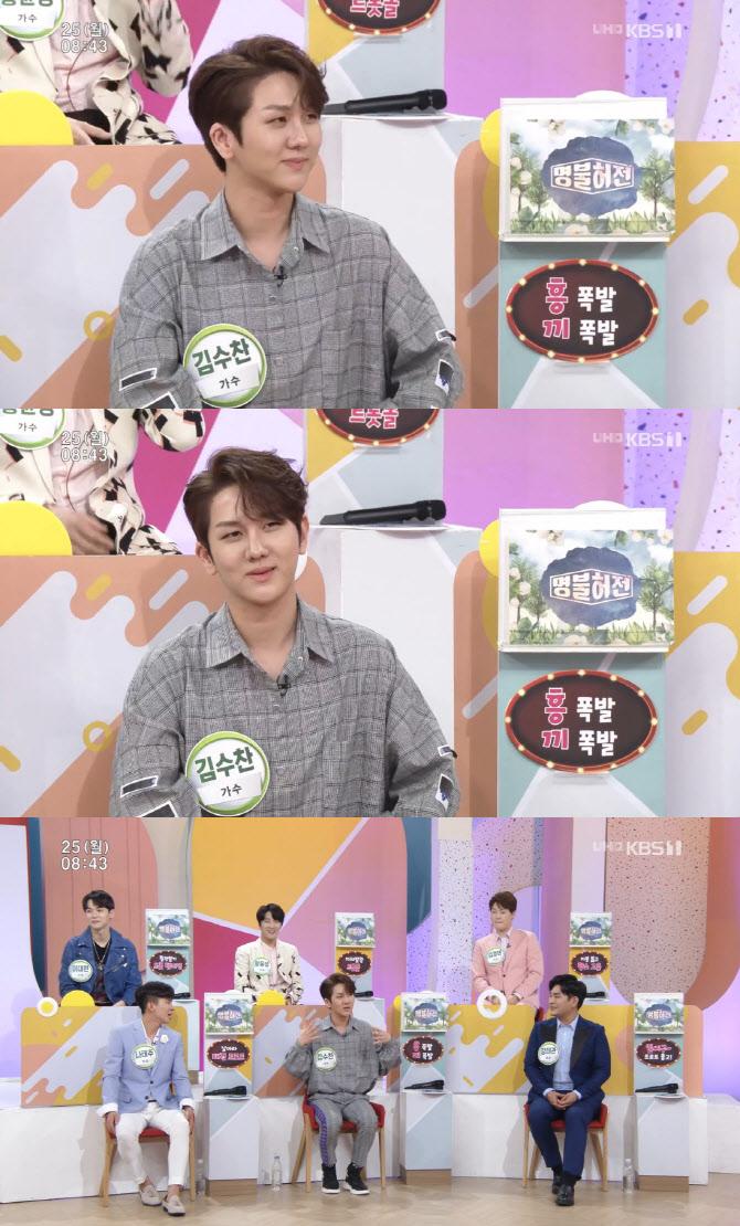 """'아침마당' 김수찬 """"'전국노래자랑' 출연 모습? 밥 먹다가 TV 껐다"""""""