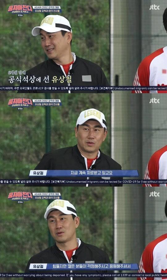 """'췌장암 투병' 유상철 """"의지 갖고 치료 중""""..'뭉찬'서 근황 공개"""