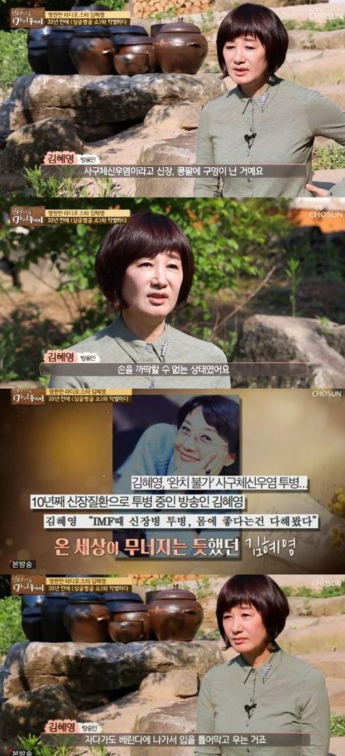 """김혜영, 사구체신우염 투병 고백 """"콩팥에 구멍 나"""""""