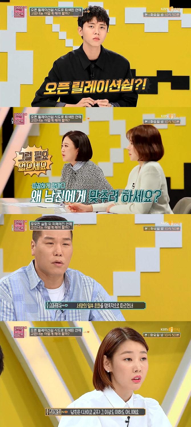 '연애의 참견3' 서장훈·한혜진, 오픈 릴레이션쉽 사연에 분노