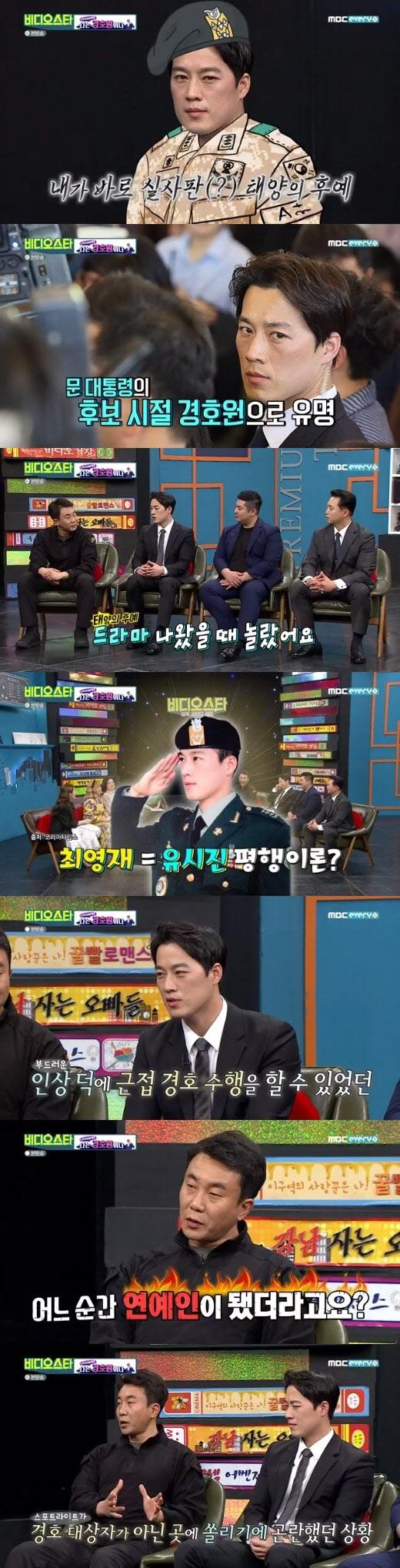 """文 대통령 경호원 최영재 """"'태후' 송중기=내 얘기"""""""