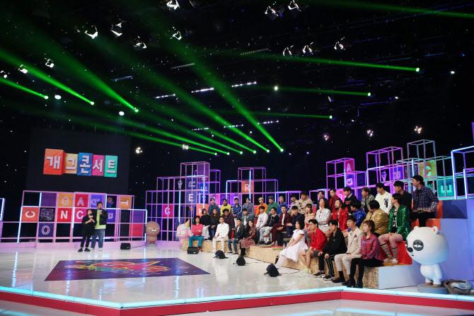 """'개콘', 오늘 마지막 녹화…""""'몰카' 용의자 지목 A씨 불참"""" [종합]"""