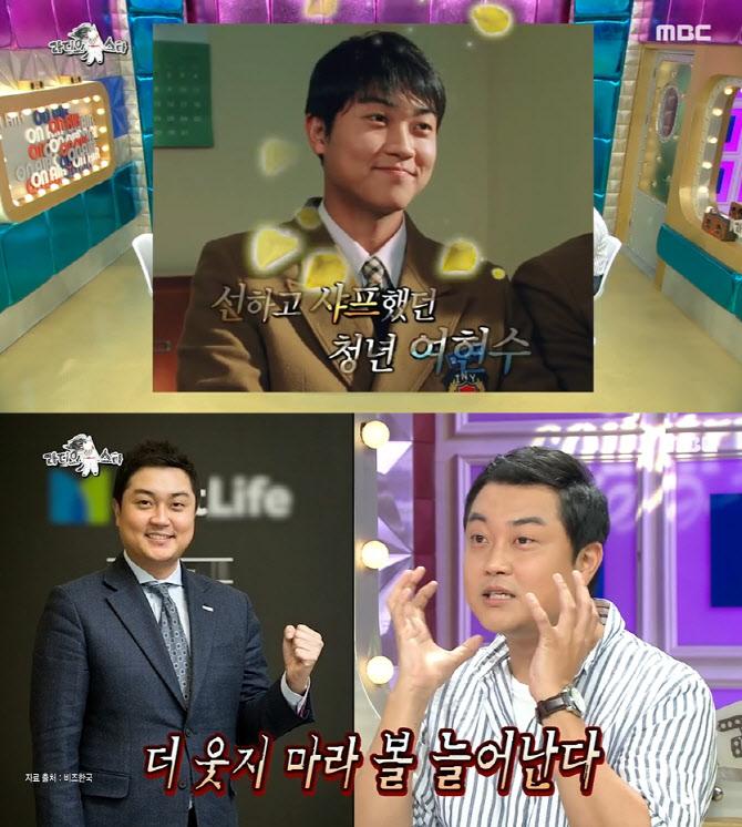 """재무설계사 변신 여현수 """"배우 은퇴 후 체중 100kg까지 늘어"""""""