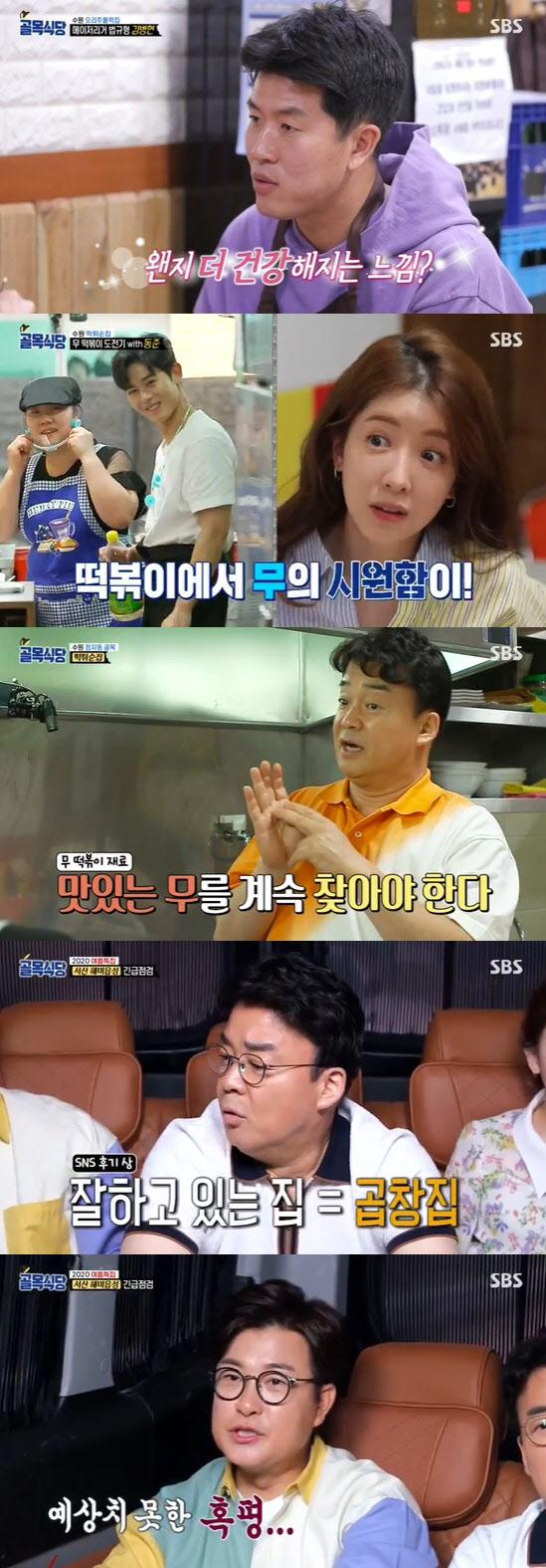 """'골목식당' 맛·태도 변한 서산 돼지찌개…백종원 """"장사 하지 말아야"""" 일침"""
