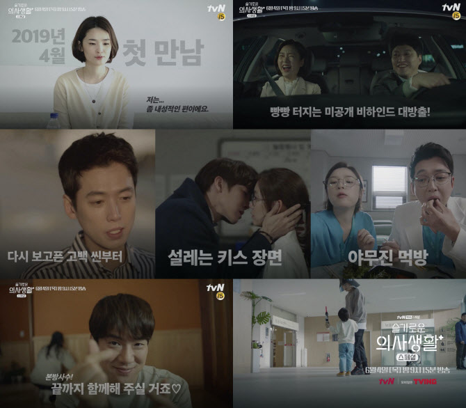 """'슬기로운 의사생활' 측 """"스페셜 방송, 명장면→미공개 비하인드"""""""