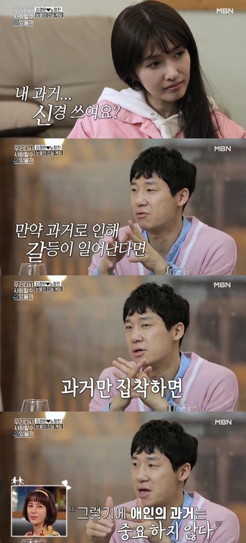 """노정진 """"이혼 과거? 상관없다"""".. 김경란 '눈물'"""