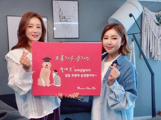 """""""마음도 예쁜 송가인이어라""""… 학대견 돕기 단체 후원"""
