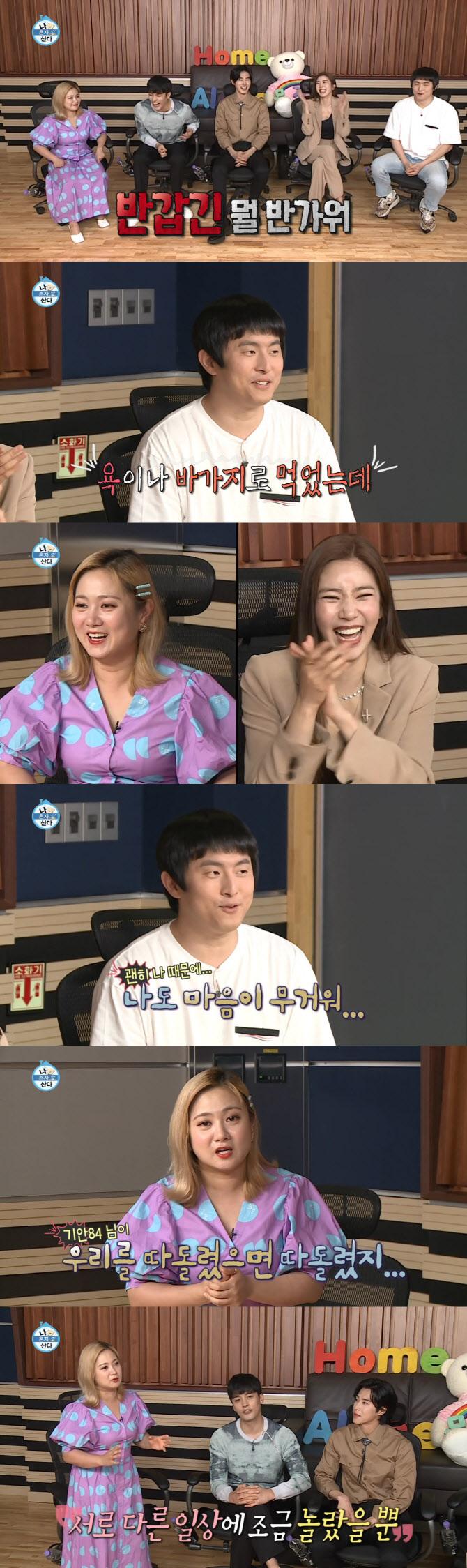 """'나 혼자 산다' 박나래, 기안84 왕따설 해명…손담비 """"끊었던 술 마셔"""""""