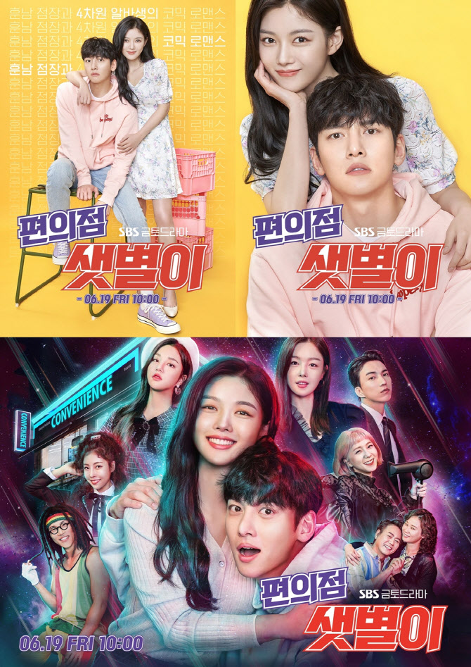 지창욱X김유정 '편의점 샛별이', 포스터 공개…6월 19일 첫방