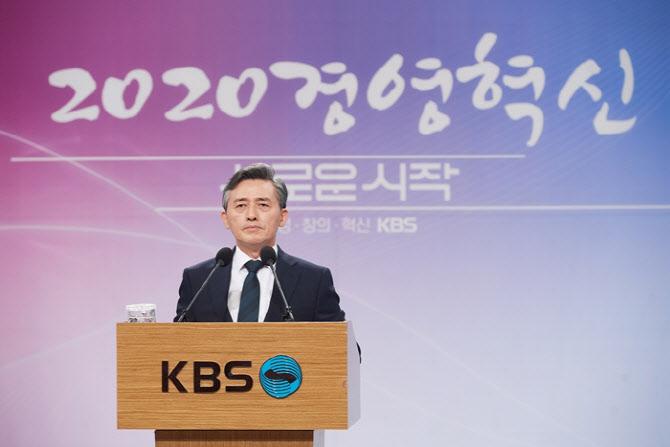 """""""직원 1000명 감원…수신료 현실화"""" KBS, 경영혁신 선언"""