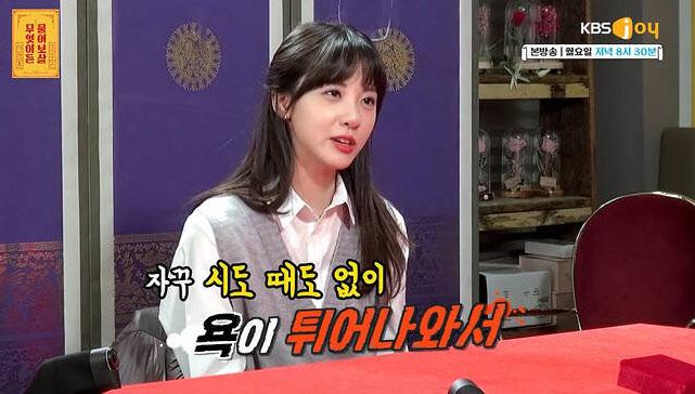 김민아, 선넘은 발언 논란…서장훈 조언 '재조명'