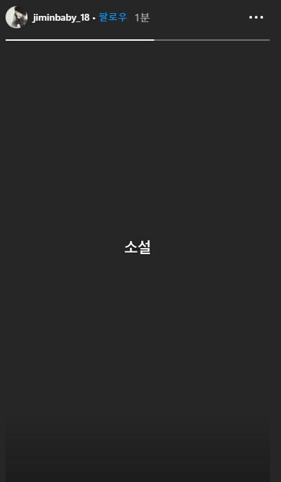 """권민아 """"AOA 멤버가 10년간 괴롭혀""""…지민 """"소설"""""""