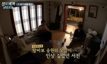 """'삼시세끼5' 차승원 """"딸 예니 고등학교 3학년, 대신 죽을 수 있어"""""""