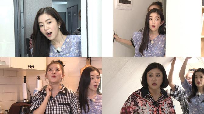 '구해줘! 홈즈' 레드벨벳 아이린·슬기 출연, 매물 찾기 활약