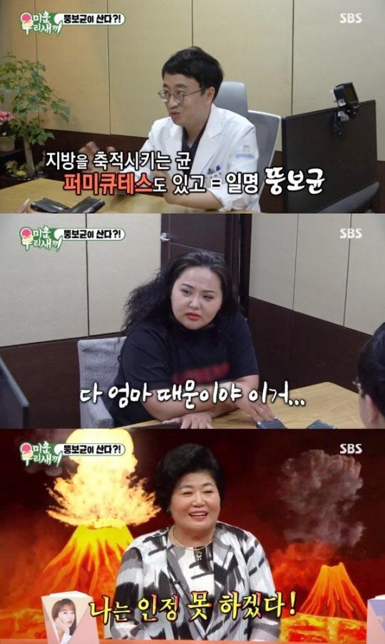 """'미우새' 홍선영, 상위 10% 뚱보균 보유자 """"유전이다"""""""
