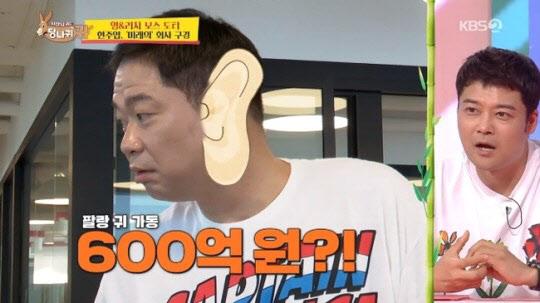 """도티 """"회사 연매출? 600억"""" 현주엽에 먹방 러브콜"""