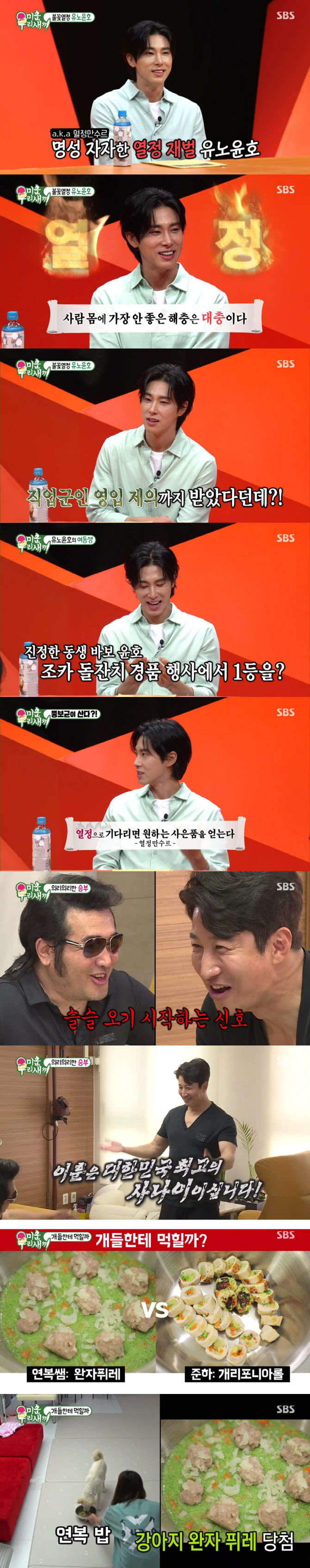 '미운우리새끼' 유노윤호, 열정 만수르→홍선영 '뚱보균 상위 10%'