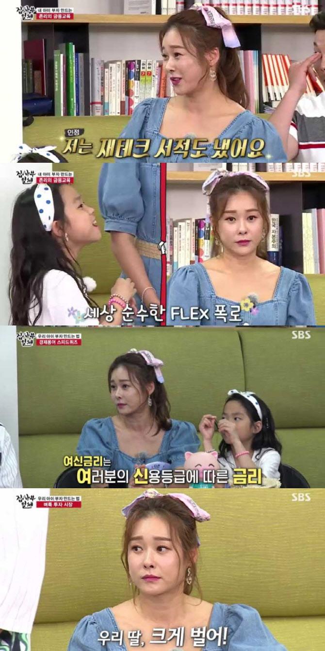 """'재테크 여왕' 현영 """"아이들 이름으로 주식투자 시작"""""""