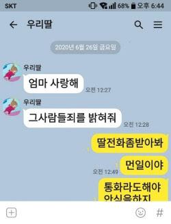 """故 최숙현 아버지 """"가해자, 사과는 커녕 전화도 안받아"""""""