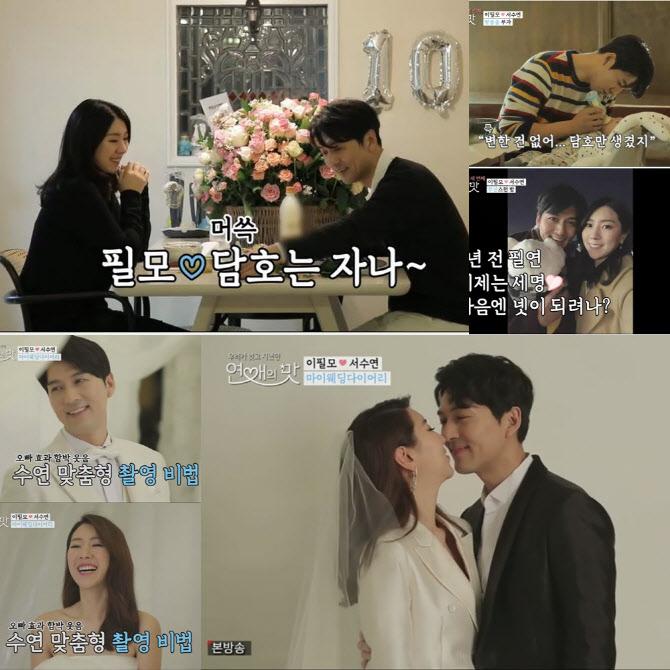 '연애의 맛' 이필모♥서수연 부부, '아내의 맛'서 신혼 라이프 공개