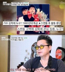 가수 김학래, 이성미 미혼모 스캔들 해명 아이 위해 침묵