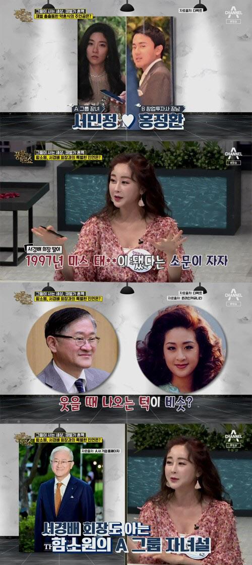 """함소원 """"미스코리아 시절 '서경배 아모레 회장 딸' 소문 파다"""""""