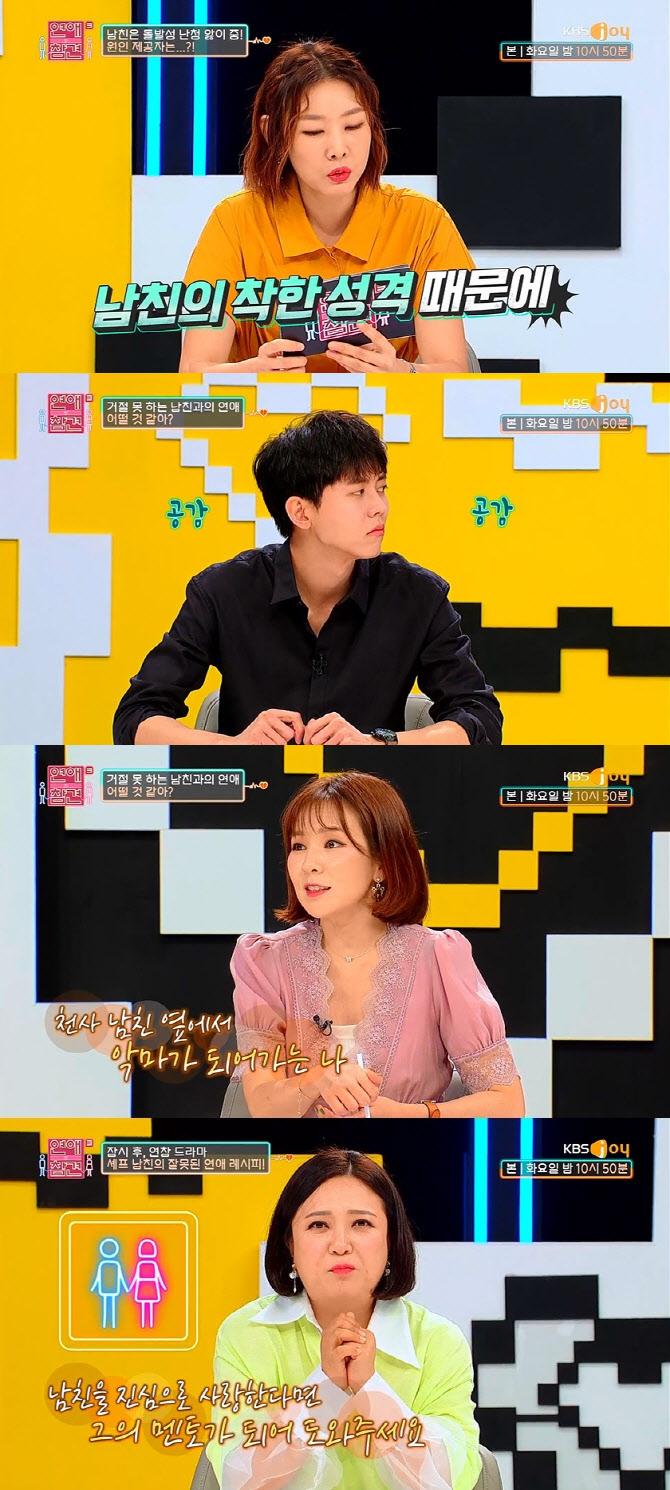 '연애의 참견3', YES맨 남자친구에 고민녀 스트레스 폭발