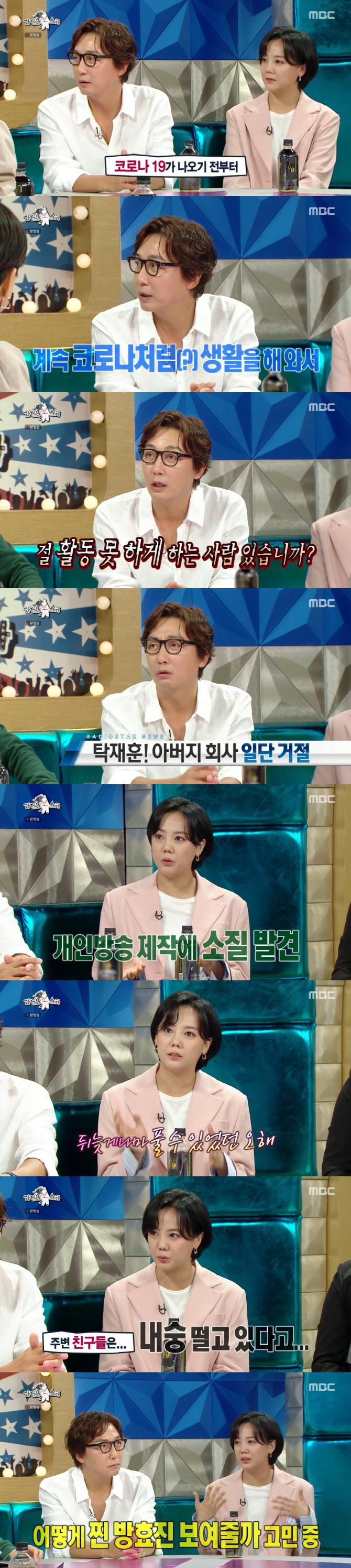 """'라스' 고은아 """"공황장애 생겨"""" 고백→탁재훈, 아버지 부자설 언급 [종합]"""