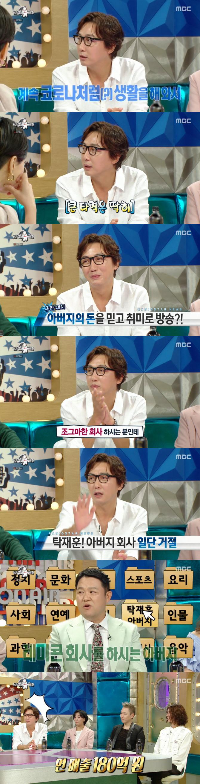 """탁재훈 """"아버지? 작은 회사 운영""""…김구라 """"연매출 180억"""""""