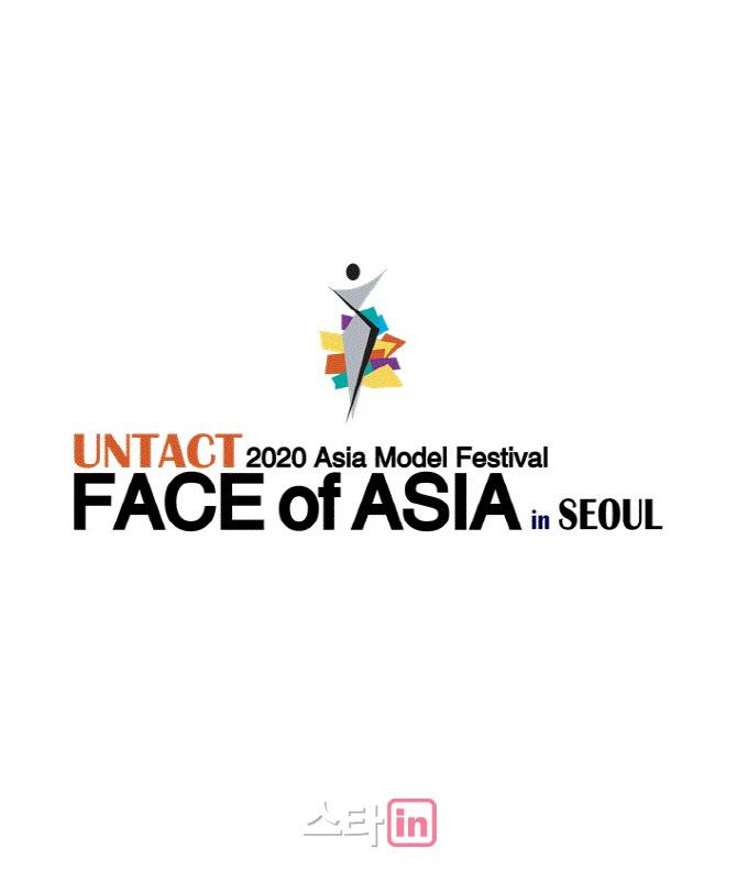 제2의 안재현 누구?…'페이스 오브 아시아 2020', 세계최초 '언택트' 개최