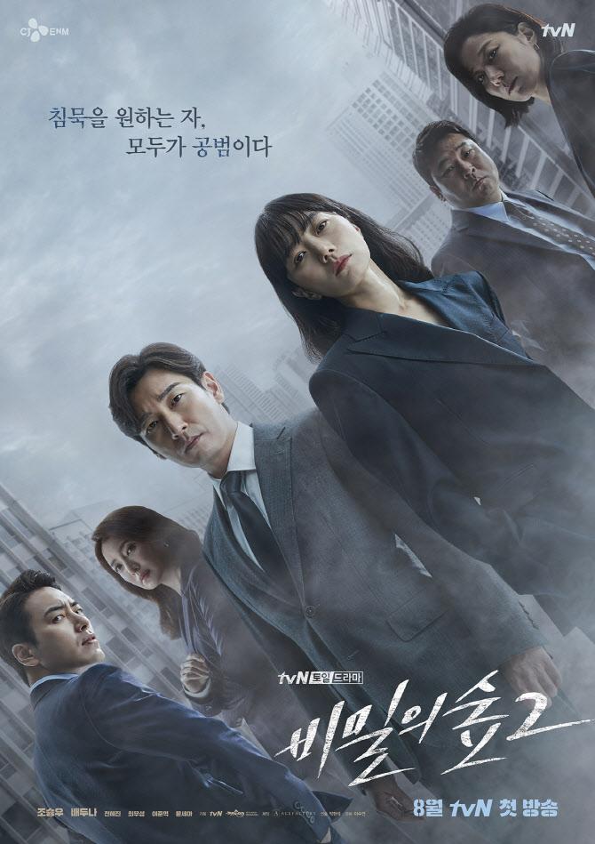 '비밀의 숲' 시즌2, 조승우·배두나→전혜진·윤세아, 메인 포스터 공개