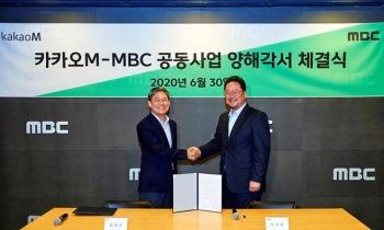 [지상파 심폐소생]③ 카카오 손잡은 MBC, 웹콘텐츠로 수익 다변화