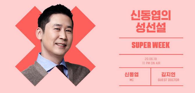 '신동엽의 성선설', 3주 만에 구독자 3만5000명 돌파