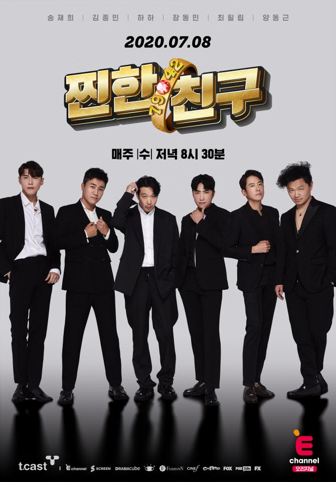 신규 예능 '찐한친구' 1회, 유튜브로 다시본다