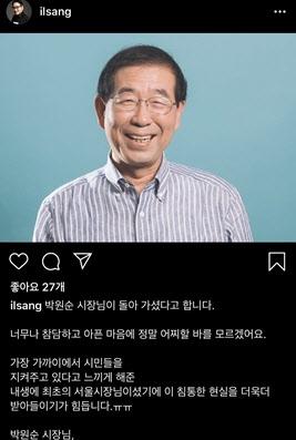 """""""침통한 현실""""…작곡가 윤일상, 박원순 추모글 올렸다가 삭제"""