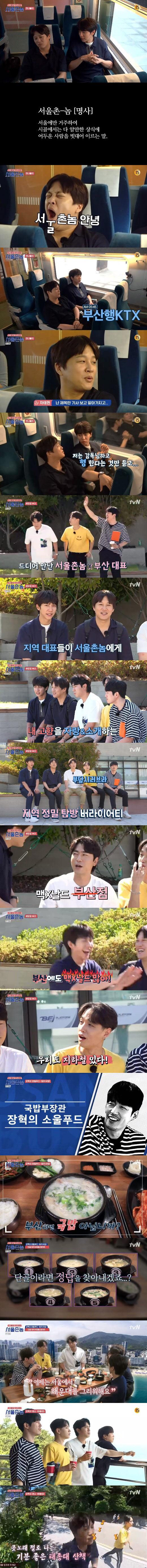 차태현·이승기 '서울촌놈' 첫방…장혁·이시언·쌈디가 전한 부산의 추억[종합]