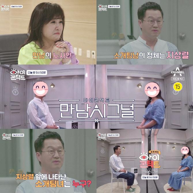 """'아이콘택트' 지상렬, 여배우 소개팅?…노사연 """"결혼하면 이무송과 주례"""""""