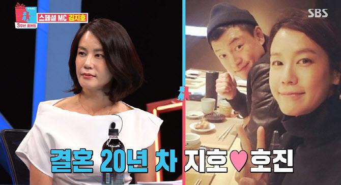 """김지호 """"김호진과 잉꼬부부? 생일도 안 챙겨"""""""