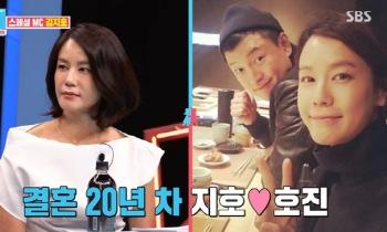 """'동상이몽2' 김지호 """"김호진과 잉꼬부부? 생일도 안 챙겨"""""""