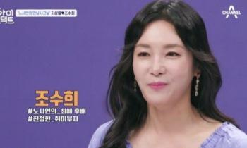 """'아이콘택트' 지상렬·조수희, 노사연 주선으로 소개팅 """"밥 먹으러 가요"""""""