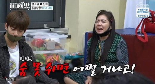 아내의 맛 함소원♥진화 부부, 딸 혜정 강한 훈육에… 中 마마 '버럭'
