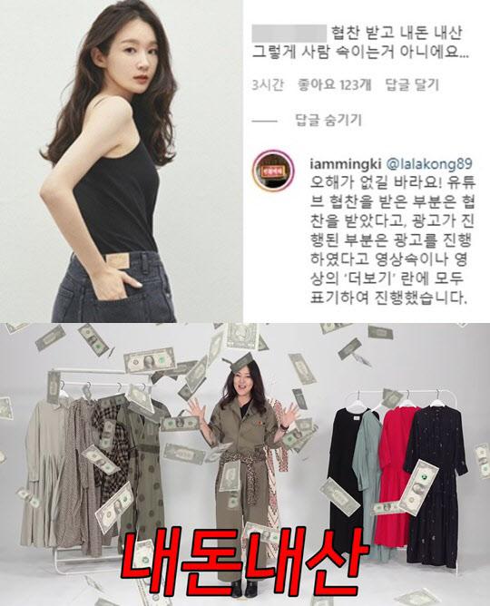 강민경-한혜연, 소비자 기만?