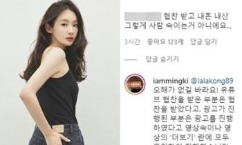 """강민경-한혜연, '유튜브 PPL 논란' 소비자 기만? """"구독 끊겠다"""""""