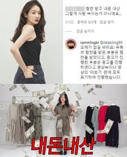 """강민경-한혜연, '유튜브 PPL' 소비자 기만? """"구독 끊겠다"""""""