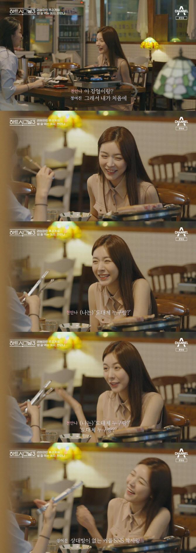 '하트시그널 시즌3' 김강열·천안나, 럽스타그램 진실 밝혔다
