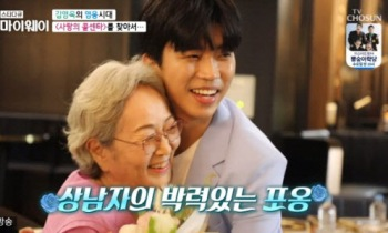 """'마이웨이' 김영옥 """"임영웅 보면 가슴이 막 울렁거려"""""""