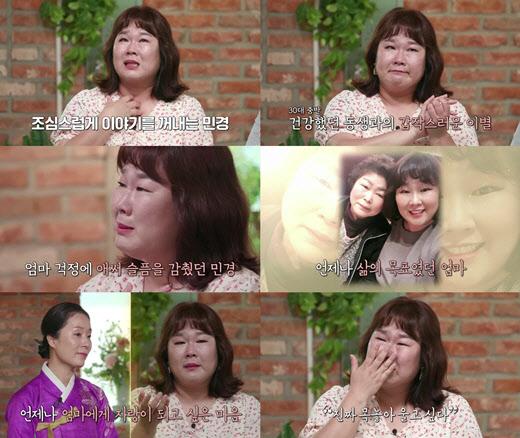 """김민경 """"남동생, 작년 갑자기 세상 떠나"""" 오열"""