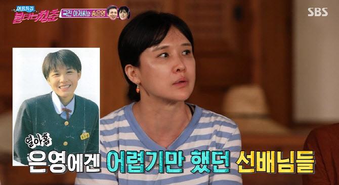 """'불청' 송은영, 트라우마 고백 """"선배들, 무섭게만 느껴졌다"""""""