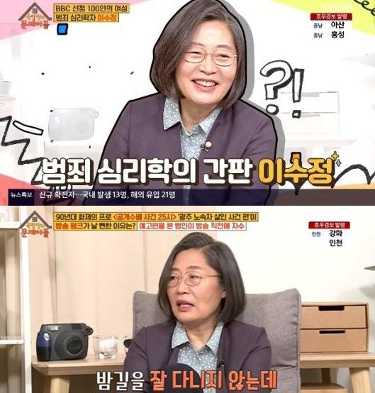 """이수정 교수 """"신변 위협에 고소까지…두렵진 않아"""""""